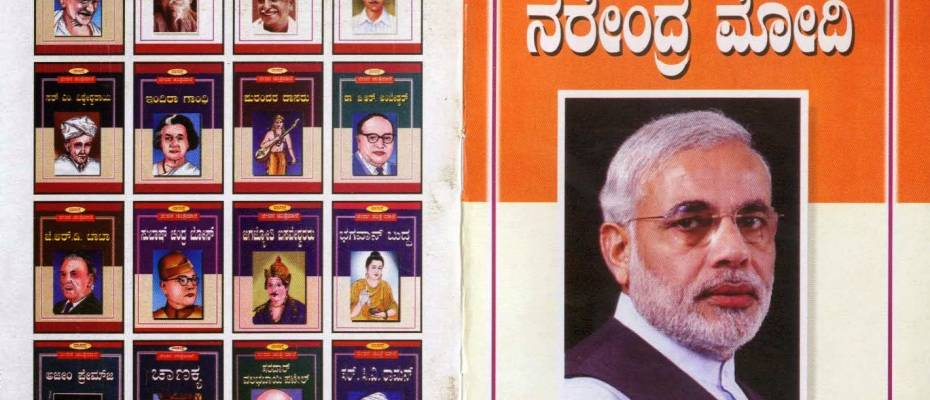 My Book 'Nrendra Damodaradas Modi(Biography)' Cover Page